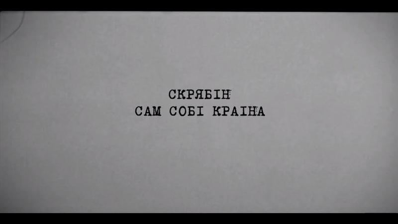 Скрябін - Сам Собі Країна (до 50 річчя Андрія Кузьменка)