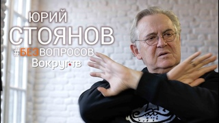 Юрий СТОЯНОВ: Адаптация, Городок, Comedy Club, Инстаграм   Интервью ВОКРУГ ТВ