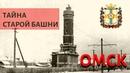 Символ Омска. Что скрывает старая пожарная каланча?