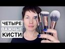 Анна Измайлова Дневной макияж. Четыре важные кисти