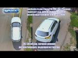 Универсальная система кругового обзора для всех авто Spark BDV360R