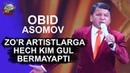 Obid Asomov - Zo'r artistlarga hech kim gul bermayapti!