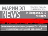 Михаил Винокуров: Марий Эл News #27(176)