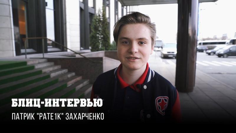Блиц-интервью: Патрик Pate1k Захарченко