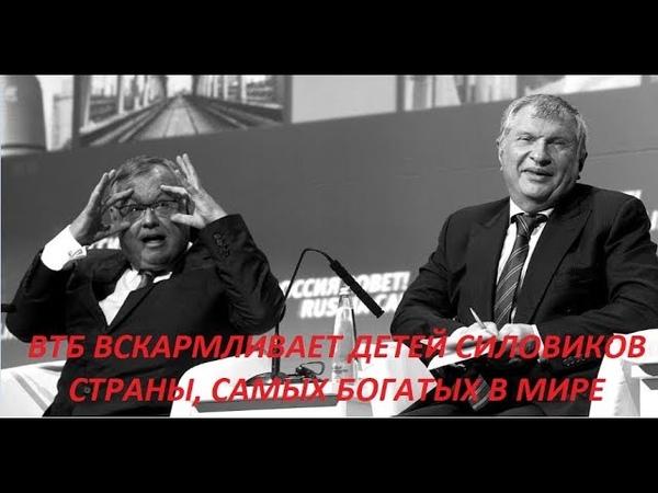 ВТБ вскармливает детей силовиков РФ, самых богатых в мире. № 947