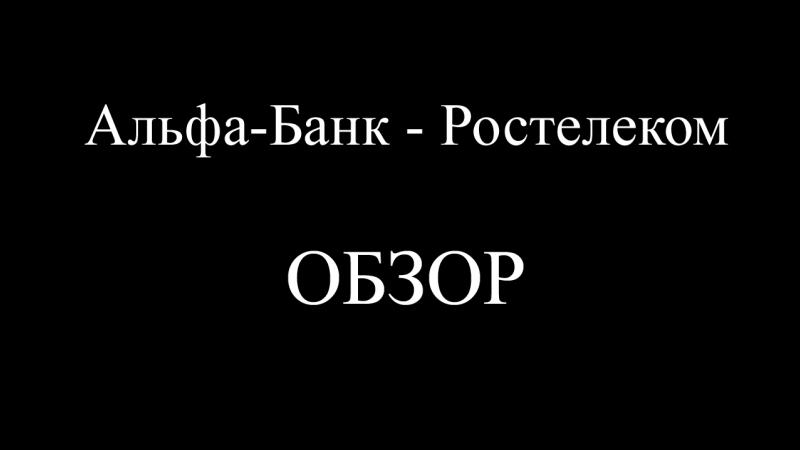 Альфа-Банк - Ростелеком 3:2.