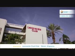 #Израиль_АВРТур. Leonardo Club Eilat 4٭, Эйлат, Израиль