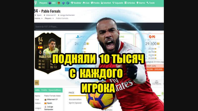 FUT STORM TRADING ДЕЛАЕТ МОНЕТЫ В FUT 19