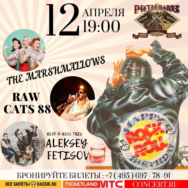 12.04 Happy Birthday Rock-n-Roll в кафе Ритм-Блюз