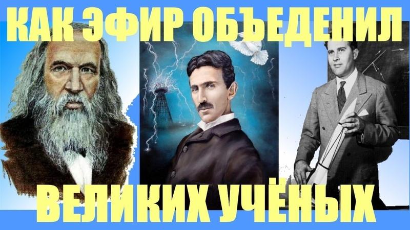 Теория эфира 1 часть Что Объединяет Менделеева Теслу и Фон Брауна