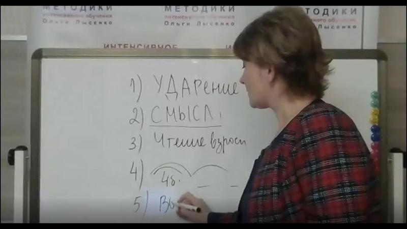 Как убрать слоговое чтение в домашних условиях два приёма от Ольги Лысенко