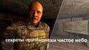 СТАЛКЕР СЕКРЕТЫ группировки ЧИСТОЕ НЕБО