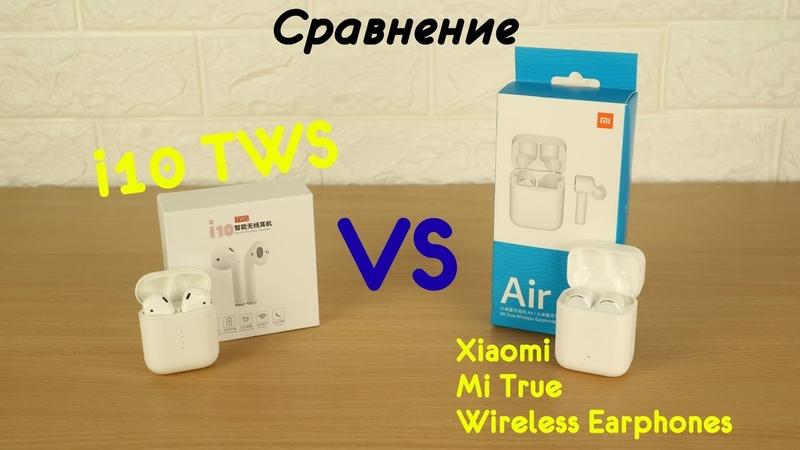 Сравнение i10 TWS VS Xiaomi Mi True Wireless Earphones Лучшая копия AirPods VS Китайской Apple