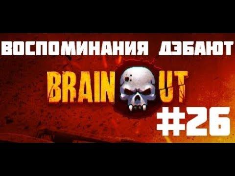 ВОСПОМИНАНИЯ О БРЕЙНЕ    Brain/Out 26
