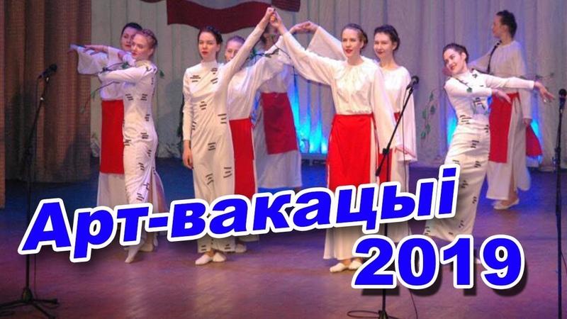 Арт-вакацыi 2019 Гомельский многопрофильный лицей