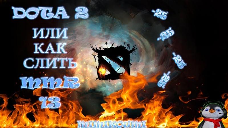 Dota 2 или как слить Mmr часть 13.)ШАЛЬНАЯ СТРЕЛА или КУЧЕРЯВАЯ МЭМЭКА)