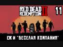 ЕЖЪ и ВЕСЁЛАЯ КОМПАНИЯ | 11 | RDR2