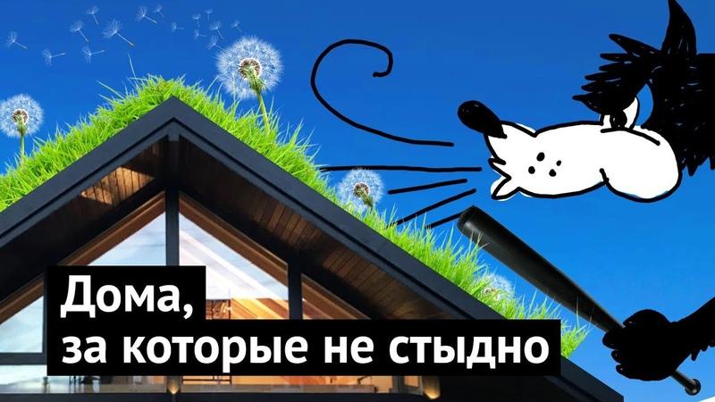 Фахверк: как изменить облик малоэтажной России