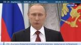Новости на Россия 24 Президент России Владимир Путин поздравил женщин с 8 марта