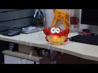 🦀Краб - мыльный пузырек
