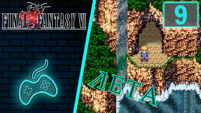 Final Fantasy VI Прохождение Часть 9 Побег по Лете на плоту Секретный диалог в Убежище