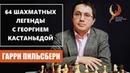 Гарри Пильсбери. 64 шахматных легенды с Георгием Кастаньедой. 0