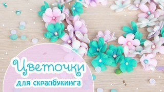 ЦВЕТЫ ДЛЯ СКРАПБУКИНГА (мастер класс). Цветы из фоамирана. Handmade flowers