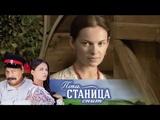 Пока станица спит. 8 серия (2013) Мелодрама @ Русские сериалы