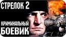 РУССКИЙ БОЕВИК СТРЕЛОК 2 Русские боевики криминал фильмы новинки 2017 ᴴᴰ