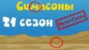 МультГрехи Симпсоны 16 17 18 19 серии 21 сезон