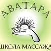 Школа массажа АВАТАРА