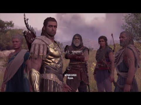 Assassin's Creed Odyssey_ Наследие первого клинка - эпизод 2: Тени прошлого - часть 4
