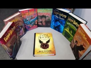 Комплект из семи книг о Гарри Поттере - краткий видео обзор