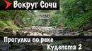 11 Прогулки по реке Кудепста 2 | Слияние с Псахо