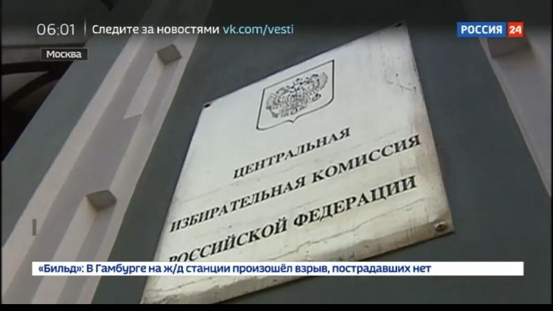 Новости на Россия 24 В России стартовала президентская избирательная кампания