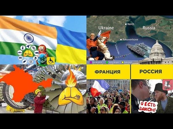 Новая резолюция конгресса США | Украина оставила за бортом ВПК РФ | Крымские турбины и КРЖ.
