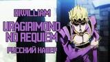 JoJo's Bizarre Adventure Part 5 - Uragirimono no Requiem (русский кавер DiWilliam TV size)
