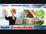 Курсы Сметчиков УЦ Новые Знания г. Макеевка 071-317-79-74