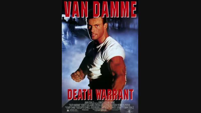 16Ордер на смерть/Death Warrant (1990г)классный момент