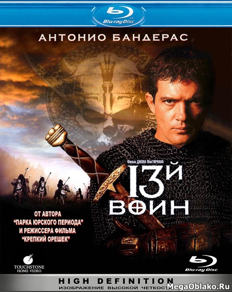 13-й воин / The 13th Warrior (1999/BDRip/HDRip)