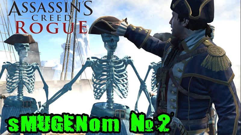 Прохождение Assassins Creed Rogue(Изгой) Часть 2 sMUGENom