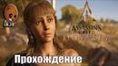 Assassin's Creed Odyssey Прохождение 65➤Я Диона Яд заказывали Гиена Крокотта