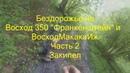 Бездорожье на Восход 350 Франкенштейн и ВосходМакакаИжЧасть 2