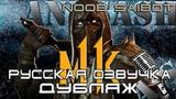 Mortal Kombat 11 Noob Saibot Русский Трейлер Дубляж от АндСаш