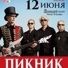 Концерт группы Пикник в Калининграде