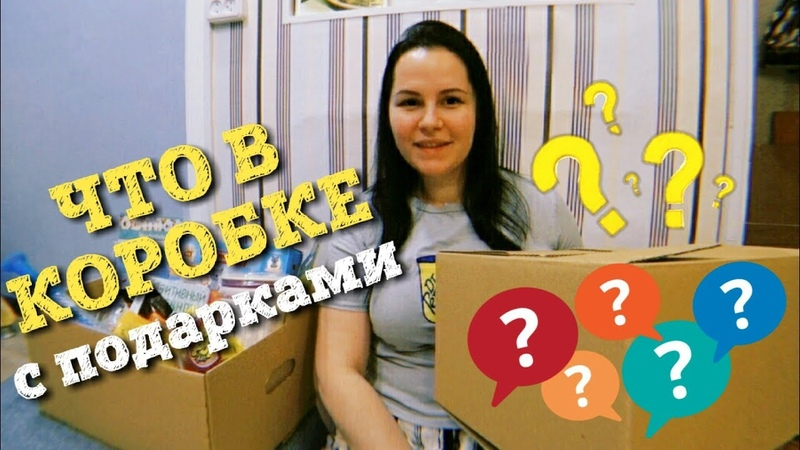 Что в коробке | Анбоксинг коробки с подарками | Обзор коробки сюрприз