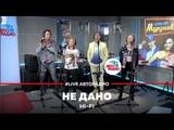 HiFi- Не дано(#LIVEАвторадио)