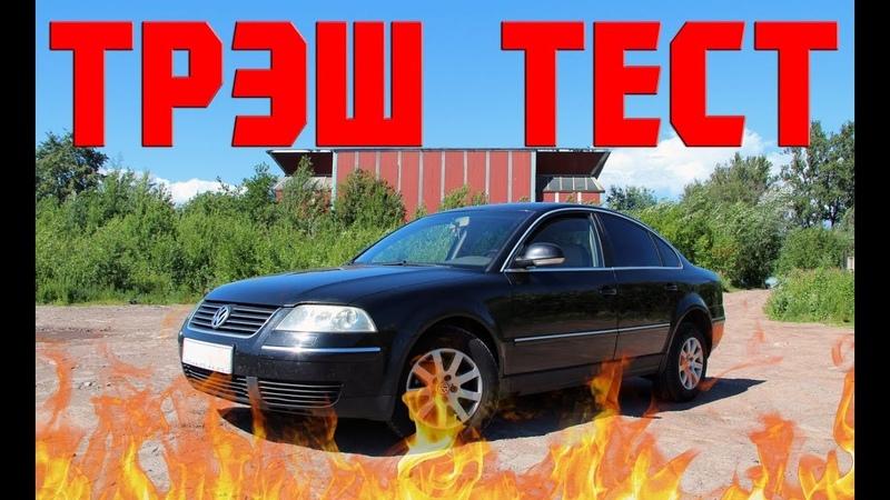 13Garage_Spb Трэш Тест - VW Passat B5 1.9 TDI 4Motion