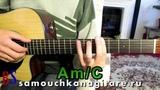 Веня Д'ркин - Локаята - (Кавер)Тональность ( Dm ) Как играть на гитаре песню
