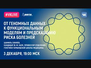 Шамиль Сюняев: «От геномных данных к функциональным моделям и предсказанию риска болезней»
